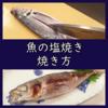 スーパーの魚で塩焼き!臭み無く、見栄え良し。焼き方のコツ。(アジ)