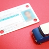 江東運転免許試験場 | 免許更新の所要時間を測ってみました!
