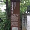 湖北省旅行2日目③ 赤壁摩崖石刻