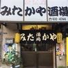 みたかや酒場(菊川)