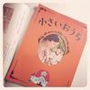 映画『小さいおうち』のパンフレットに寄稿しました。 〜もしくは、昭和モダンの装いについて。