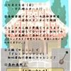 """今月も開催致します! 7月17日(日) 三線体験イベント、"""" 三線ことはじめ """" のご案内!"""