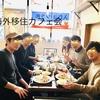 【無料】海外移住カフェ会 〜そもそもなんで移住すんの?限定10名ラスト回3/22