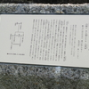 万葉歌碑を訪ねて(その476)―奈良市神功4丁目 万葉の小径(12)―万葉集 巻二 一五八