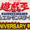 【SPECIAL PACK vol3 全収録カード判明!】【デーモンの招来】《デーモンの招来》効果考察!『SPECIAL PACK 20th ANNIVERSARY EDITION Vol.3』に収録決定!