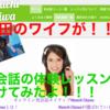 Mainichi Eikaiwaの英語の会話レッスンを実際に織田の妻が体験したよ!