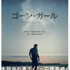 「ゴーン・ガール」(2014)結婚とは何か!