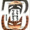 【猫の絵本①】読み聞かせ*猫が出てくるおすすめの絵本ートラネコとクロネコー