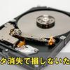 データ救出費用が高い!3度の失敗から学んだ外付けハードディスクのバックアップをフリーソフトで丸ごとHDD内データ保護の方法とは