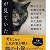 短編集『猫が見ていた』(文春文庫) 読了