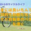 たまには良いもんです!目的も目標もなく、ただ自転車のペダルを漕ぐ