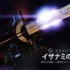 【Destiny2】「イザナミの覚悟」取得クエストに必要なブラックアーマリーの「レアバウンティ」入手方法