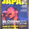 Mr.Children2016 ~ROCKIN'ON JAPAN10月号の38ページ大特集の感想