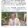 加計ストーリー(朝日新聞・週刊文春/著 民進党・共産党/協賛)の終焉