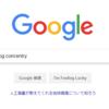 どうしてもはてなブログの新着記事を一覧で見たいのでGoogle先生にお願いして見せてもらう
