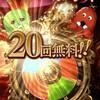 「グラブル」5周年記念毎日最高100連ガチャキャンペーン 3日目