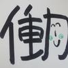 今日の漢字441は「働」。日本の労働生産性について考える