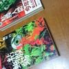 おすすめ小説1選!『粘膜蜥蜴』飴村行