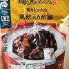 【ファミマ】香りとコクの黒酢入り酢豚を食べてみた!