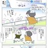 【読書漫画】チベット旅行記 4話目