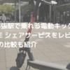 【次世代の移動手段】JR海浜幕張駅で乗れる電動キックボード(SUMRIDE)シェアサービスをレビュー! LUUPとの比較も紹介
