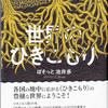 『世界のひきこもり 地下茎コスモポリタニズムの出現』刊行のご案内