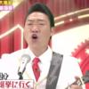 《動画あり》にちようチャップリン 歌ネタ歌謡祭 2017年6月18日放送