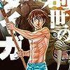 #今読んでる漫画(3):2018/08