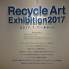 Recycle Art Exhibition2017