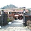 味覚瞑想の安芸高田会場が温泉湯治宿になりました!