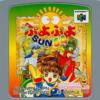 ぷよぷよSUN64のゲームと攻略本 プレミアソフトランキング