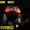 中国菜家桃花片〜2020年2月のグルメその1〜
