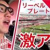 リーベル•プレートの試合に行ってみた【YouTube解説回】