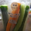 【セブンイレブンの野菜スティック】大学時代セブンイレブンのお弁当を毎日食べていた私が本気でレビュー