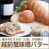 パンに塗ると美味しすぎる贅沢なカニ味噌のバター「蟹味噌バター」番組スマステで紹介。