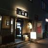 【今週のラーメン2795】 二葉 上荻店 (東京・荻窪) 熟成中華そば+生ビール中