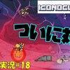 【Iconoclasts】「白黒つけよう」#18