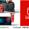 My Nintendo StoreのNintendo Switch販売再開予定更新