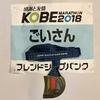 神戸マラソンを走る(前)