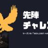 【週刊E&A】ver1.116,1576681 本部スキン「ゴールデンホーク」