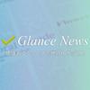 Glance NewsというAndroidアプリを公開しました