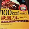 【大塚食品】100Kcalマイサイズ 欧風カレー
