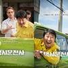【韓国生活】今、話題の映画?「タクシー運転手」を観てきた。
