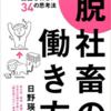 【読書メモ】脱社畜の働き方~会社に人生を支配されない34の思考法(日野 瑛太郎)第3・4・5章