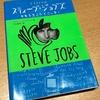 Appleのことは嫌いでもジョブズのことは嫌いにならないでください、が実現できそうな本「イラスト伝記 スティーブ・ジョブズ」