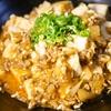 【豆板醤不要・甜面醤不要】身近な材料で作る簡単で美味しい麻婆豆腐の作り方