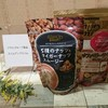 【RSP56】【アサヒグループ食品】【スリムアップスリム】