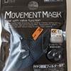 【ワークマン】ムーブメントマスク購入レビュー!ランニングや仕事用に。