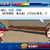 【選手作成】サクスペ「恵比留高校 天才野手作成③」