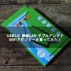 USB3.0  無線LAN ダブルアンテナWIFIアダプターを買ってみた!